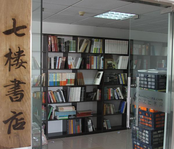 """线下特价:中国图书网实体书店""""七楼书店"""""""